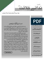34 - Nida-e-khilafat - 28 August 2012