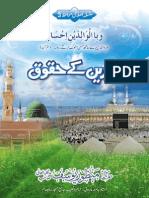 Walidain K Huqooq by Maulana Manzoor Yusuf