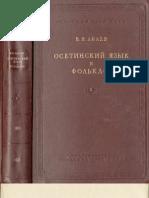 Abaev Osetinski Jazik i Folklor