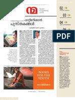 നന്മ - NANMA - A Malayalam Catholic Magazine