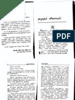 RAMANICHANDRAN_-_AMUDHAM_VILAIYUM