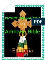 the-bible-in-amharic