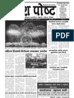 Madhesh Post 2069-09-18