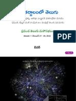 అంతర్జాలంలో తెలుగు - ప్రపంచ తెలుగు మహాసభలు 2012లో వీవెన్ ప్రదర్శన