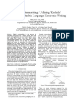 e-Text Watermarking Utilizing 'Kashida' Extensions in Arabic Language Electronic Writing