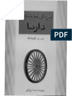 Jaryane Bakhshandeye DARMA