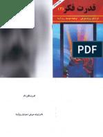 قدرت فكر جلد دوم - ارتباط با نيروهاي دروني - دكتر  ژوزف مورفي - ترجمه هوشيار رزم آزما