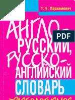 Пархамович Т.В. - Англо-русский, Русско-английский словарь фразеологизмов - 2011