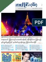 Myanmar Times (Myanmar) Vol 30 No 600