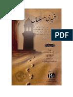 Khamiri Musalman by Bint e Adil