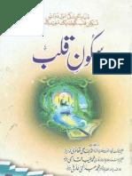 Sakoon e Qalb by Maulana Ashraf Ali Thanvi