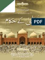 Qurbani K Ahkam by Maulana Manzoor Yousuf
