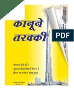 Qaanoone Taraqqi Hindi