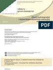ASSETS Folder Obwod 2012