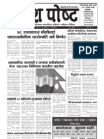 Madhesh Post 2069-09-20