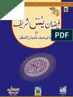 Faizan-e-Yaseen Shareef (فیضان یٰسین شریف)