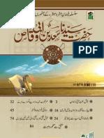 Hazrat Syeduna Saad Bin Abi Waqas (حضرت سیدنا سعد بن ابی وقاص)