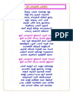 srimad bhagavatam pdf in malayalam