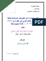 الكتب الصادرة عن الفتوحات الإسلامية باللغة العربية فى العالم العربى فى الفترة من 1961 حتى 2012