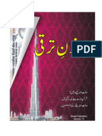 Kamyaabi ke Islami Usool (Urdu)