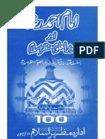Ala'Hazrat Imam Ahmed Raza Aur Darul-Uloom Manzar-E-Islam [Ahle'Sunnat Network]