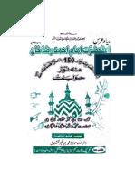Ala'Hazrat Imam Ahmed Raza Par 50 Aiterazat - Ulama-E-Ahle'Sunnat Ke Mooh Tor Jawabat