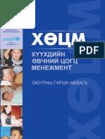 Book Huuhdiin Uvchnii Tsogts Management New