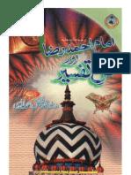 Ala'Hazrat Imam Ahmed Raza Aur Fan-E-Tafseer
