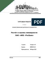 Захаров  Расчёт и оценка ликвидности ОАО «ОКБ «Росбанк»
