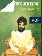 Mi Pahilele ShankarMaharaj (by Yogi Dnyananathji)
