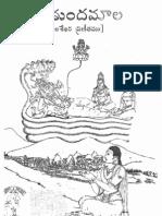 mukundamala-MOHANPUBLICATIONS