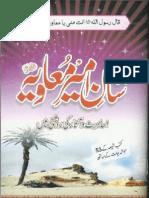 Shan e Ameer e Moaviyyah Ahadees Wa Asaar Aur Shia Book Sey