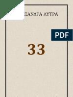33-Αλεξάνδρα-Λύτρα