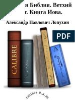 Комментарий на книгу Иова