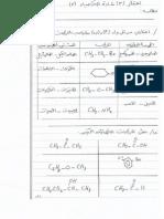 كيمياء اختبار الفصل الرابع