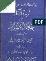 Zubda Tul Asar by Shaikh Abdul Haq Mohaddis Dehlvi