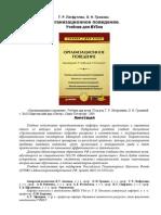 Организационное поведение под ред. Латфуллина Г.Р, Громовой О.Н_Учебник_2004 -432с