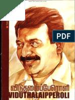 History of ltte leader V Prabakaran-விடுதலைப்பேரொளி