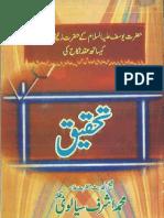 Hazrat Yousuf and Syeda Zulekha k Baray Main Tahqeeq by Allama