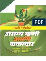 Marathi Bhashetil Asabhya Mhani Ani Vakprachar
