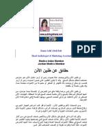 رانية ابو الرب اختصاصي سمع Medics Index Member Publication