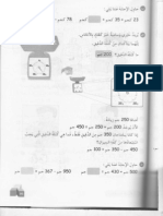 كتاب الرياضيات للصف الثانى الجزء الثانى