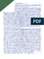 Η ΙΣΤΟΡΙΑ ΤΟΥ ΓΙΩΡΓΟΥ(συνέχειες 40-42)