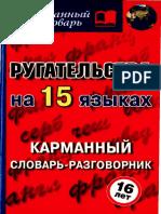 Rugateltva.na.15.Yaz 2008 -126
