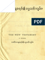 Burmese Bible New Testament Books of Philippians and Colossians