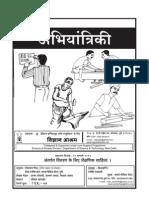 Hindi Technical