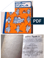 Kudumba Jothidam _Astrology eBook