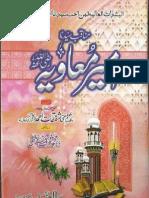 Manaqib Syeduna Ameer e Moaviyyah by Mufti Shafqaat Ahmad Mujad
