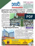 Myanma Alinn Daily (7 Jan 2012)