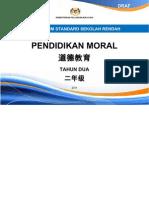 Dokumen Standard Pendidikan Moral SJKC Tahun 2